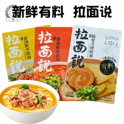 拉面说日式泡面番茄豚骨咖喱肥牛拉面袋装网红速食