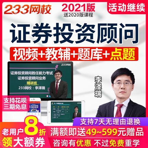 2021年233网校证券投资顾问胜任能力考试视频课件精讲
