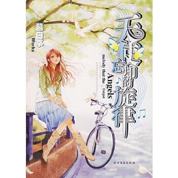天使忘却的旋律 慕白筝 北方文艺出版社 9787531721550