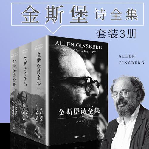 金斯堡诗全集(套装共3册)嚎叫作者艾伦金斯堡诗歌赏析