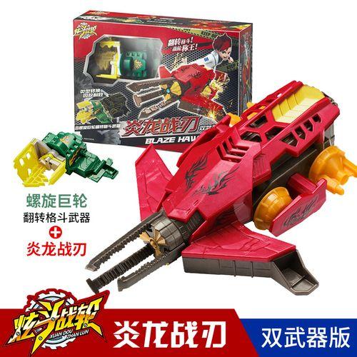 三宝炫斗战轮儿童玩具激斗战车炎龙战刃机器人对战车