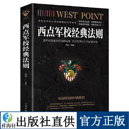 西点军校的经典法则 畅销不衰的精品读本,每位员工都值得一读的自我