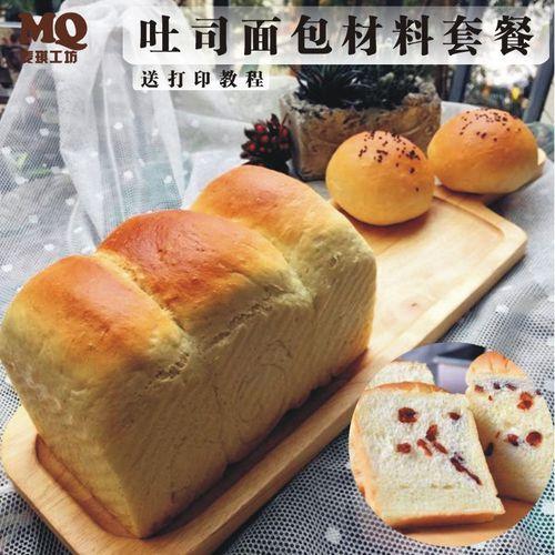面包吐司原料套餐 新手做土司餐包材料diy全麦面包家用烘焙原材料