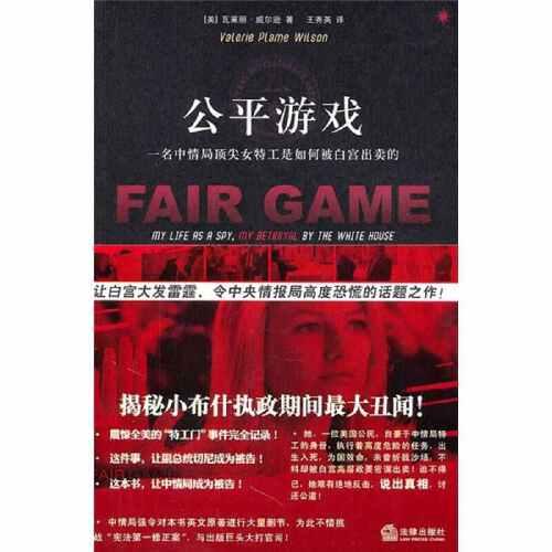 【新华正版 品质保障】公平游戏-一名中情局顶 尖女特工是如何被白宫
