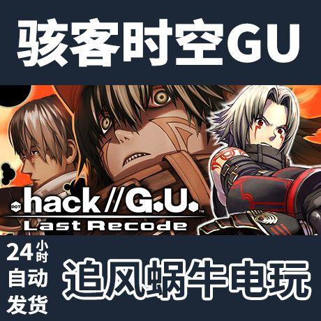 pc正版 steam 国区 骇客时空gu .hack//g.u. last recode 礼物
