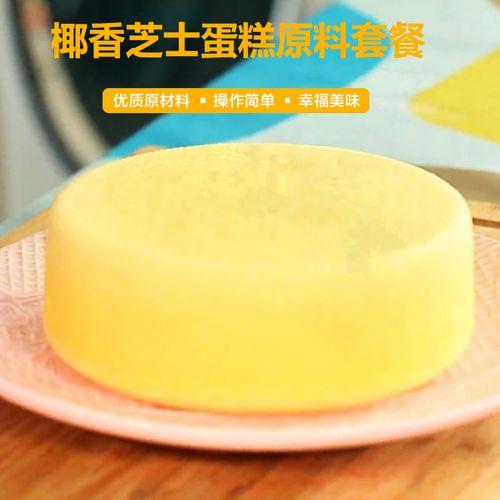 烘焙原料套装轻乳酪蛋糕原料套餐 芝士蛋糕diy手工自制做蛋糕材料