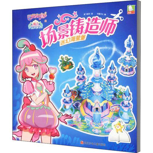 巴啦啦小魔仙之魔法海萤堡场景铸造师 迷幻海萤堡 奥飞娱乐  书童文化