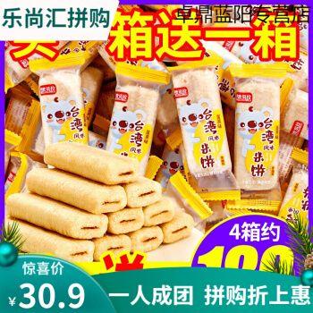 蛋黄味400g+送芝士味400g(2箱约90个)限