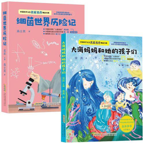 大海妈妈和她的孩子们+细菌世界历险记 中国科学文艺2