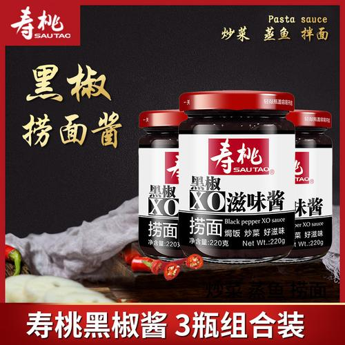 寿桃牌黑椒xo滋味酱220g*3瓶 海鲜酱瓶装拌面酱火锅蘸