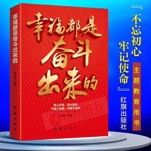 幸福都是奋斗出来的 黄明哲著 主题教育党员学习党务