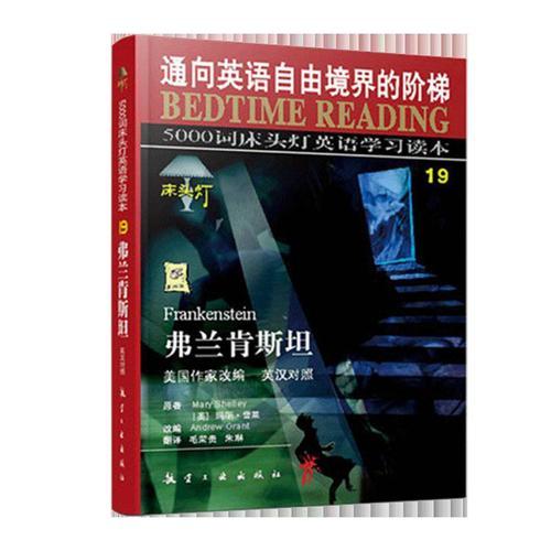 【正版】床头灯英语读系列5000词科学怪人弗兰肯斯坦英汉对照双语读物