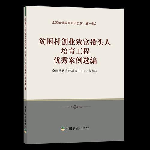 案例选编 扶贫教育培训教材 扶贫宣传教育中心组织编写 中国农业出版