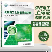 新书 低压电工上岗证技能训练 专业从业人员职业资格