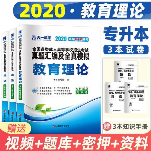 2020全国高考真题汇编及全真模拟 教育理论++英语