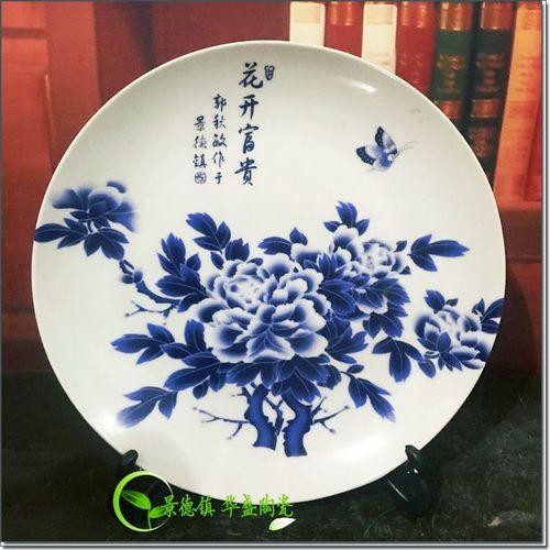 特价景德镇陶瓷 十寸艺术瓷盘装饰盘挂盘 青花牡丹