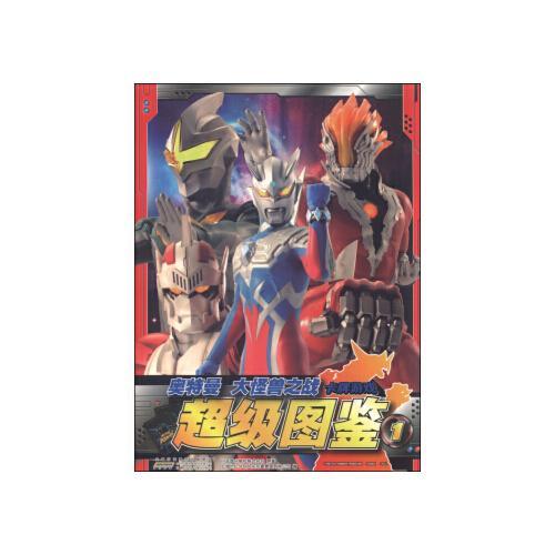 当天发货正版 奥特曼大怪兽之战卡牌游戏超级图鉴(1)
