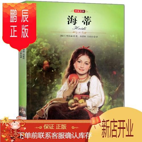 鹏辰正版世界名著海蒂 名家名译全译本完整版 世界经典文学名著 中文