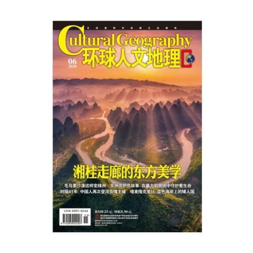 环球人文地理杂志2021年2月第2期中国四大万国建筑群凝固的艺术,时光