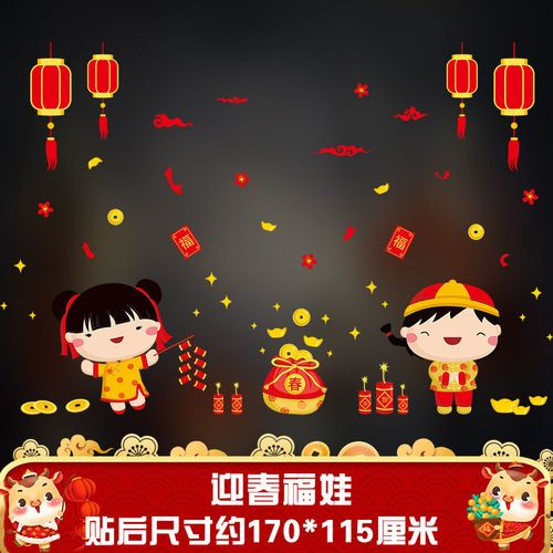 【喜i庆】2021牛年元旦新年玻璃贴纸福字窗花橱窗门墙
