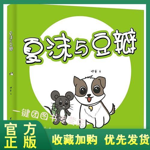正版全新  夏沫与豆瓣 坤安著少年儿童阅读用故事陪伴