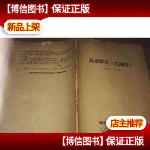 正版《影片《武训传》》16开 蚌埠市革命