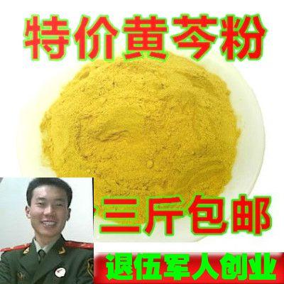 黄芩粉 黄芩中药材 黄芩茶 一斤20元 假一赔十 军人品质值得信赖