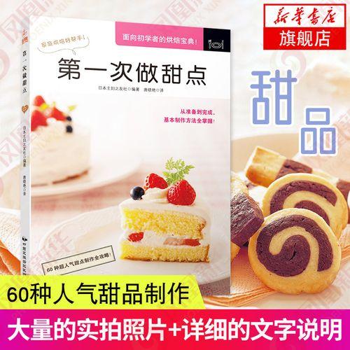 学教程食谱 烤箱美食家用烘焙食谱书新手基础入门 家庭做面包蛋糕西式