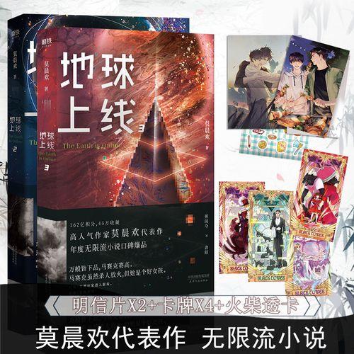 地球上线2+3套装莫晨欢青春科幻都市恐怖无限流小说空难组晋江