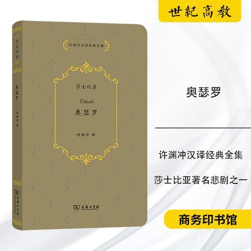 4月新书 奥瑟罗 许渊冲汉译经典全集 [英]威廉·莎士比亚 著 许渊冲