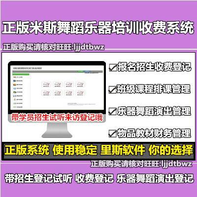正版 米斯舞蹈培训学校培训班收费管理软件 艺术学员系统电脑锁