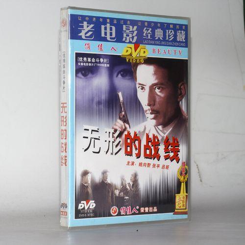 老电影 :无形的战线(dvd)