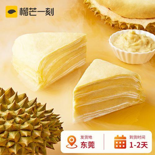 【福利专享】8英寸榴莲千层蛋糕 含300g/500g 果肉(顺丰包邮 损坏包赔