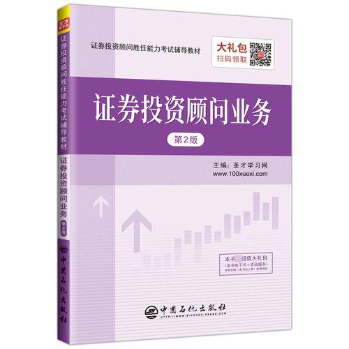 证券投资顾问业务(第2版证券投资顾问胜任能力考试