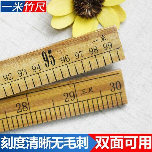 a裁缝尺竹子一米尺子竹尺厘米服装裁剪量布直尺长尺市尺1米家用