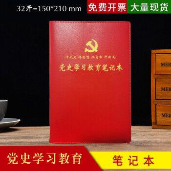 上济 2021年新款党史学习教育笔记本文具知识学习本子
