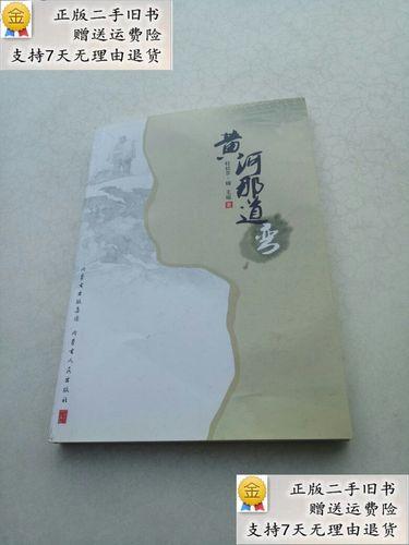 【二手9成新】正版-黄河那道弯杜拉尔·梅,王瑶 杜拉尔·梅签 内蒙古