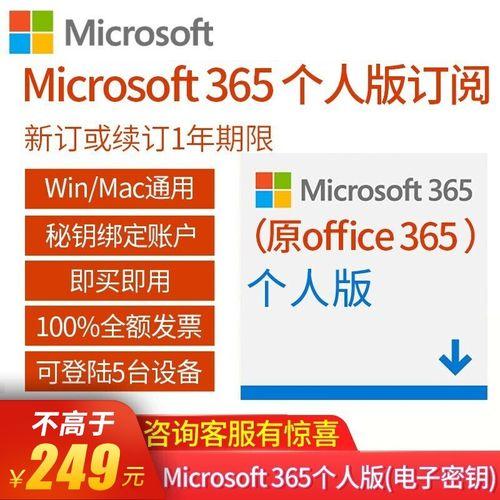 win/mac版 microsoft 365个人版【电子密钥】单用户 微软正版软件【含