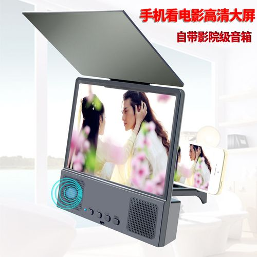手机高清屏幕放大器防反光带音箱手机屏幕扩大器遥控视频电影高清护眼