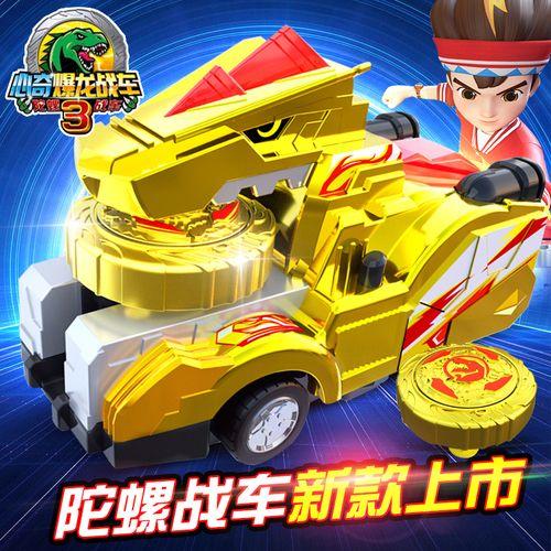心奇爆龙战车3陀螺战车玩具新款新奇亿奇暴龙烈焰霸王