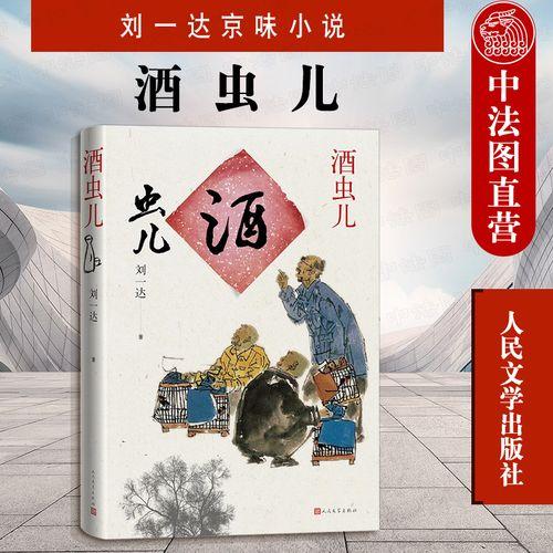 正版 2020新书 酒虫儿 刘一达京味小说 胡同老炮儿京味气息 老