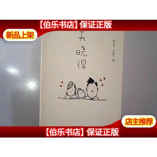【二手成新】天晓得 /邱小石,王晓天 中华书局