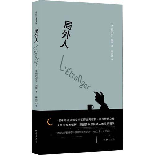 局外人(精)/作家经典文库 (法)加缪著,柳鸣九译 外国文学名著读物