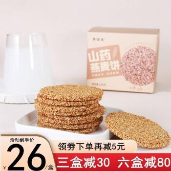 集信堂山药燕麦饼235g/盒 蜂蜜芝麻饼休闲健康小零食