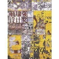 靳埭强设计奖 中国青年出版社 长江艺术与设计学院