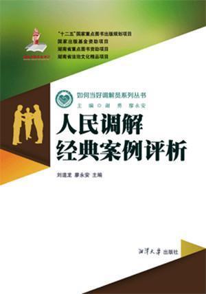 rt现货 人民调解经典案例评析9787811289039 湘潭大学