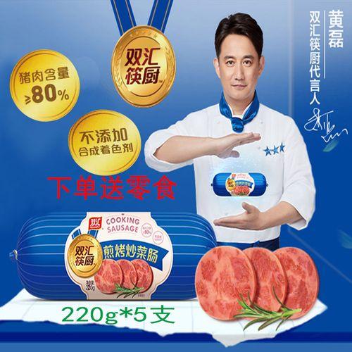 双汇食品筷厨煎烤炒菜火腿肠粗大超大即食香肠巨大黄磊推荐烤肠