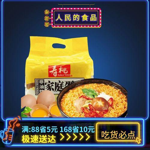 寿桃牌家庭蛋面900g*2袋装12个非油炸煮面炒面汤面