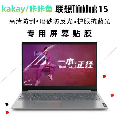 联想tinkbook 15专用屏幕膜 15.6寸防反光屏幕膜 抗