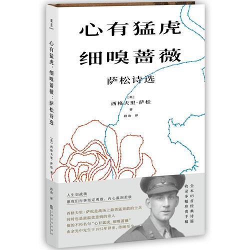 细嗅蔷薇:萨松诗选(大陆唯1中文译本,余光中力荐,收录多幅珍贵手稿)